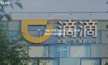 中国の配車サービス大手・滴滴出行(Didi Chuxing)が2021年に上場予定